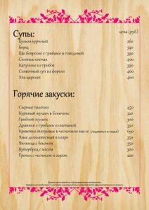 Основное меню